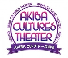 AKIBAカルチャーズ劇場増刊号 #43