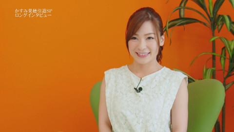 かすみ果穂引退SPロングインタビュー