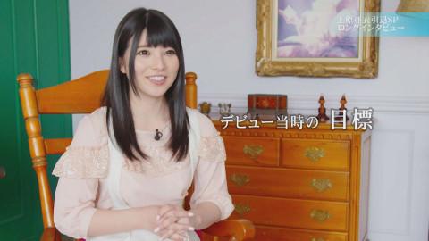 上原亜衣引退SPロングインタビュー