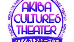 AKIBAカルチャーズ劇場増刊号 #57