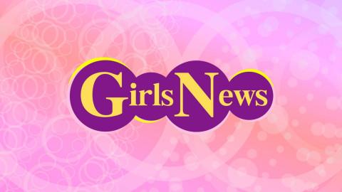 【無料放送】GirlsNews #4