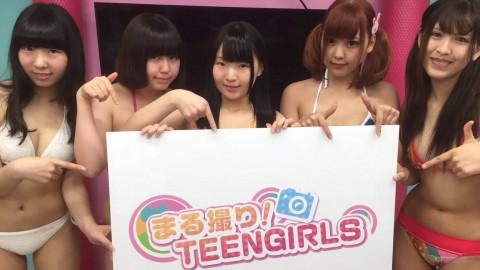 まる撮り!Teen Girls #1