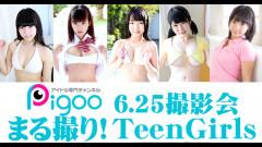 まる撮り!Teen Girls #3