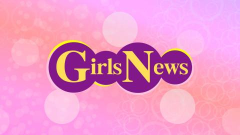 【無料放送】GirlsNews #8
