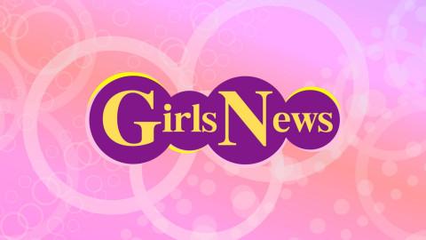 【無料放送】GirlsNews #9