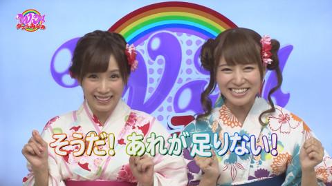 Wみなみ #11