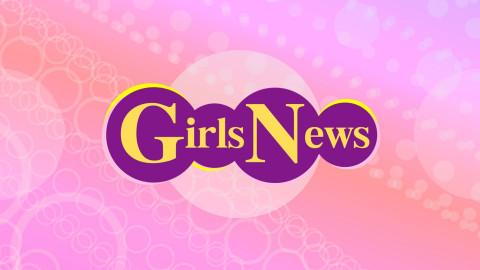 【無料放送】GirlsNews #10