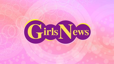 【無料放送】GirlsNews #11