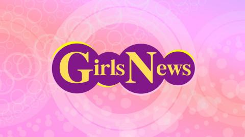 【無料放送】GirlsNews #12