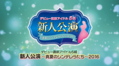 デビュー直前アイドル5組新人公演~真夏のシンデレラたち~2016