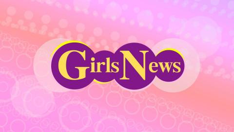 【無料放送】GirlsNews #14