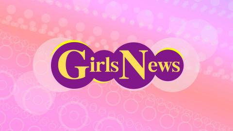 【無料放送】GirlsNews #17