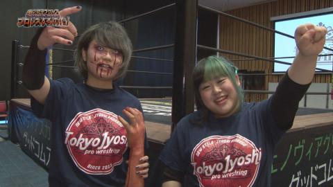 東京女子プロレス「プロレスするのだ!」 #13