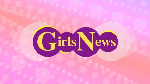 【無料放送】GirlsNews #19