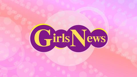 【無料放送】GirlsNews #20