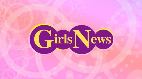 【無料放送】GirlsNews #21