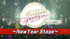 ニューイヤープレミアムパーティー2017~NewYear Stage