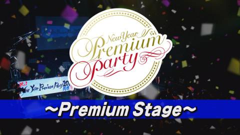 ニューイヤープレミアムパーティー2017~Premium Stage