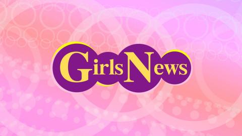 【無料放送】GirlsNews #24