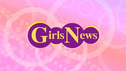 【無料放送】GirlsNews #25