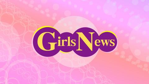 【無料放送】GirlsNews #26
