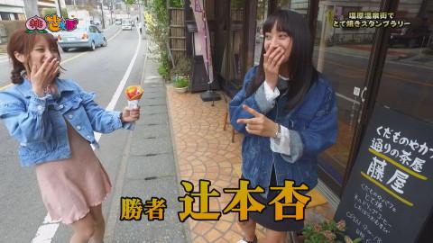 桃乃木かな 辻本杏