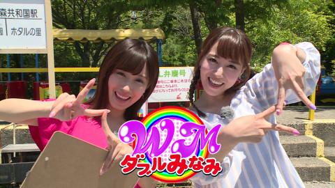 Wみなみ #22