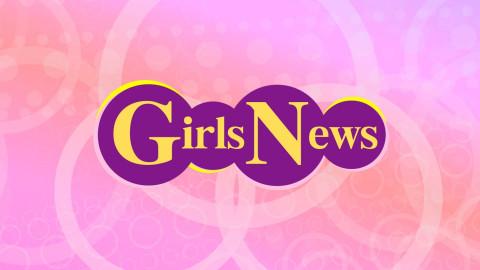 【無料放送】GirlsNews #33