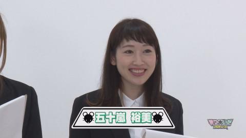 松嵜麗 五十嵐裕美 中村桜 高井舞香 秦佐和子
