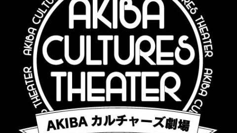 AKIBAカルチャーズ劇場増刊号 #132