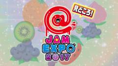 みどころ!@JAM EXPO 2017