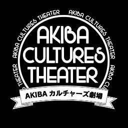 AKIBAカルチャーズ劇場増刊号 #134