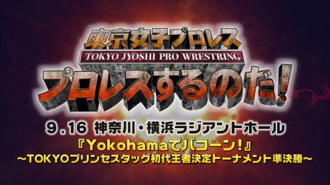東京女子プロレス「プロレスするのだ!」 #32