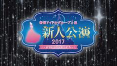 新人公演2017~真夏のシンデレラたち~