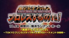東京女子プロレス「プロレスするのだ!」 #33