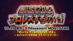 東京女子プロレス「プロレスするのだ!」 #34