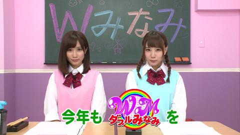 Wみなみ #28