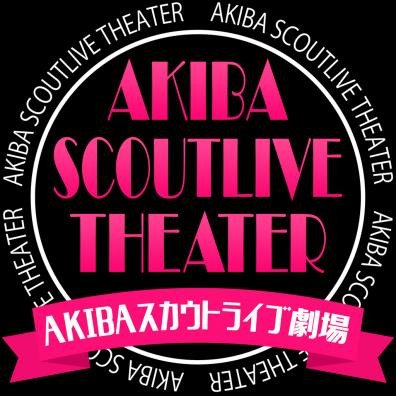 AKIBAカルチャーズ劇場生放送 #860