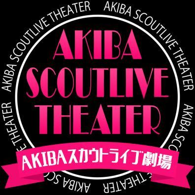 AKIBAカルチャーズ劇場生放送 #865