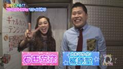 安奈聖羅のクイズ永島石田 #2