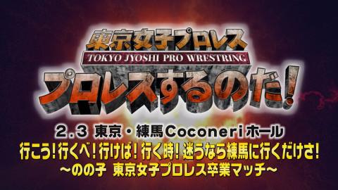 東京女子プロレス「プロレスするのだ!」 #41