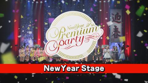 ニューイヤープレミアムパーティー2018~New Year Stage