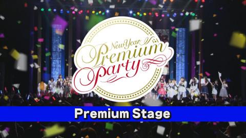 ニューイヤープレミアムパーティー2018~Premium Stage