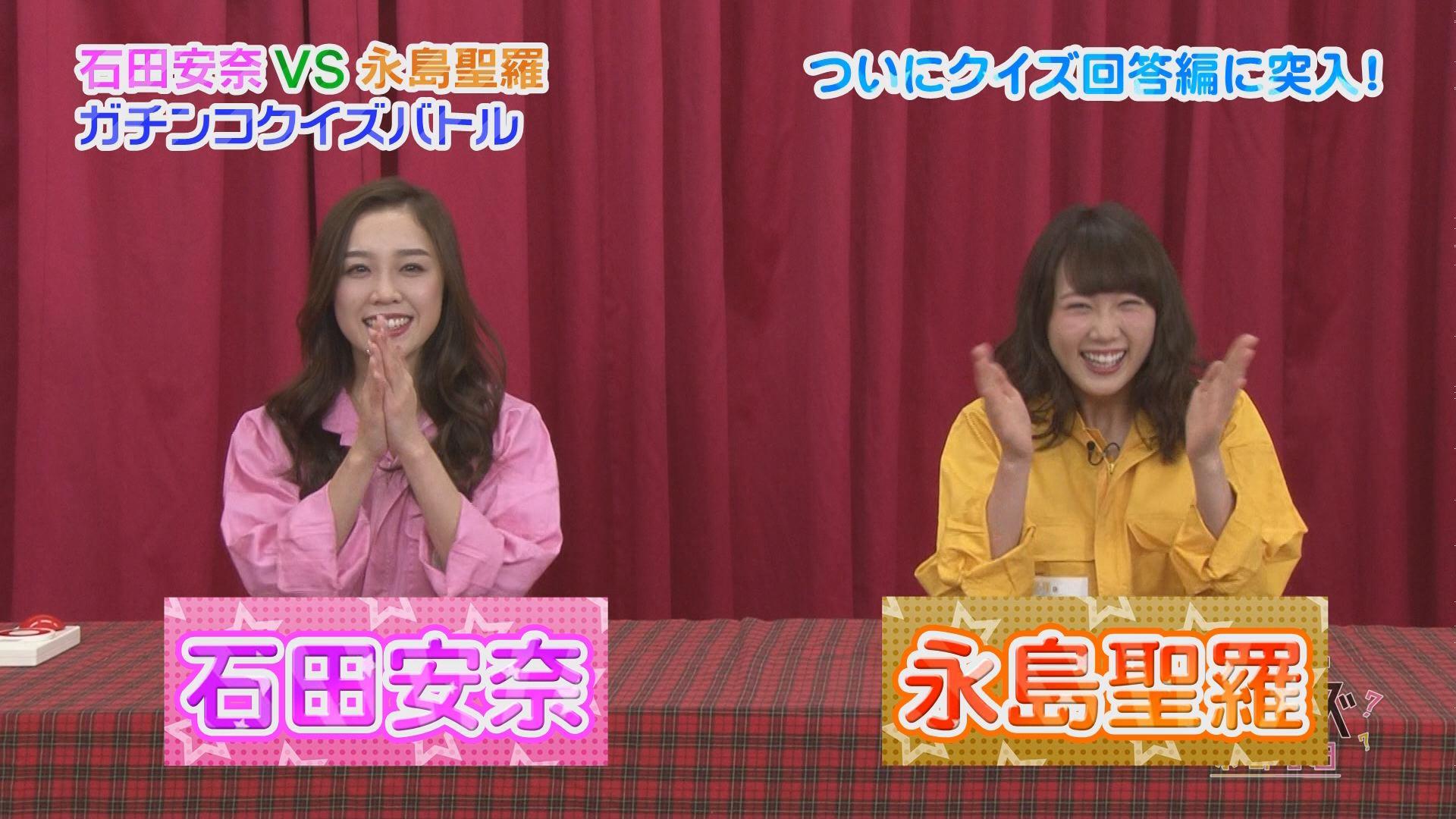 安奈聖羅のクイズ永島石田 #3