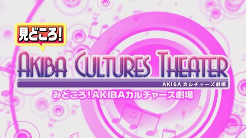 【無料放送】みどころ!AKIBAカルチャーズ劇場 #1