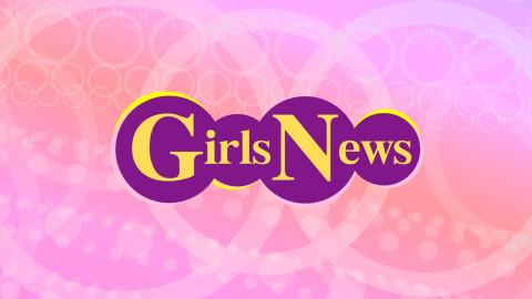 【無料放送】GirlsNews #50