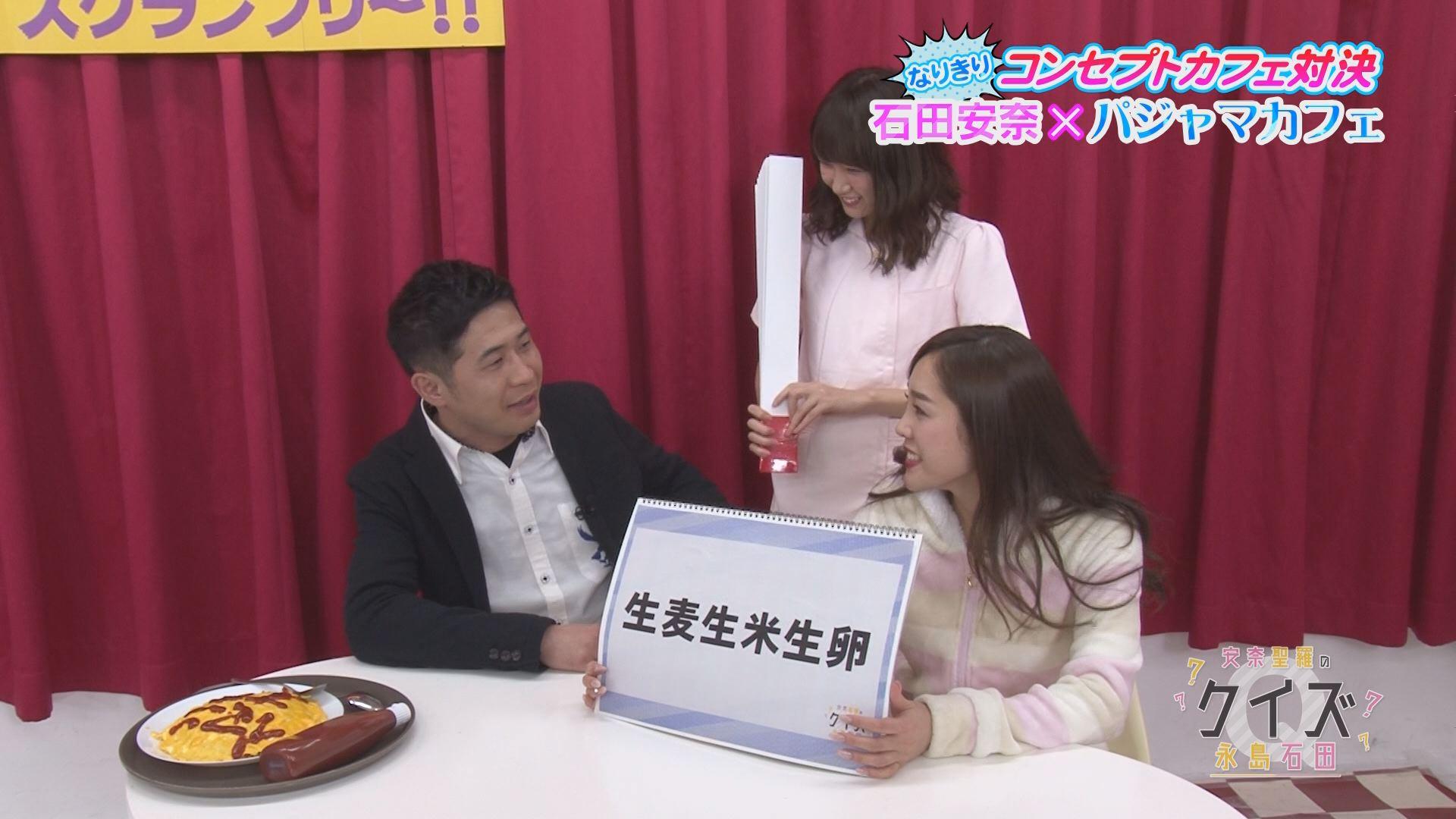 安奈聖羅のクイズ永島石田 #4