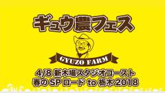 ギュウ農フェス春のSP ロードto栃木2018
