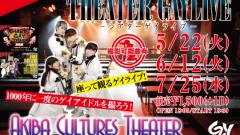 AKIBAカルチャーズ劇場生放送 #951