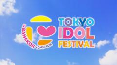 TOKYO IDOL FESTIVAL in BANGKOK COMIC CON